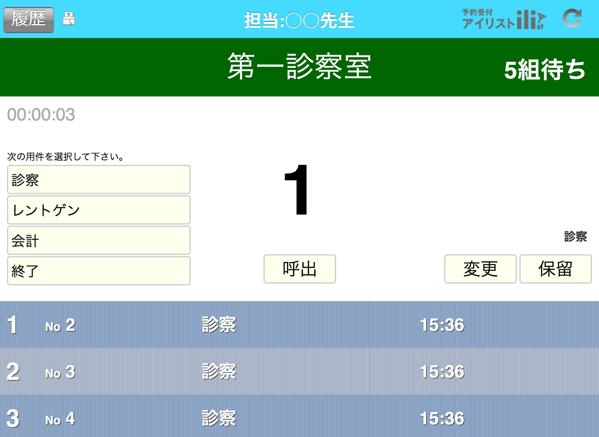 その2:案内する番号が表示され 館内アナウンスが流れます。